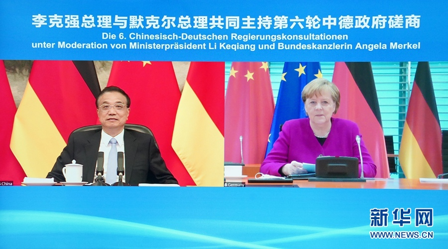 李克强与德国总理默克尔共同主持第六轮中德政府磋商